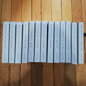 龙江当代文学大系(套装共11卷共13册)