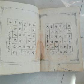 钢笔字帖~唐诗三百首钢笔书法楷书行书草书多体图片