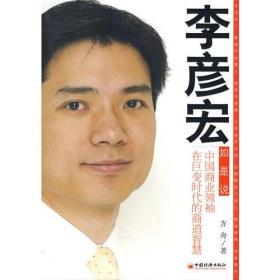 李彦宏如是说:中国商业领袖在巨变时代的商道智慧