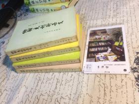 4本合售:约翰 克利斯朵夫(共四册)