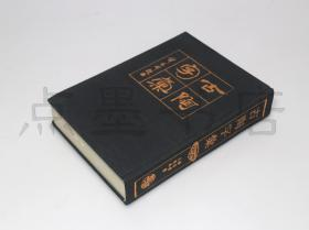 私藏好品《古陶字汇》 布面精装全一册 徐谷甫 王延林 著 上海书店1994年一版一印