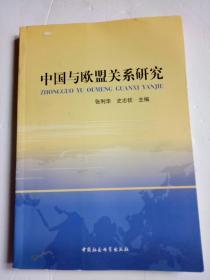 中国与欧盟关系研究