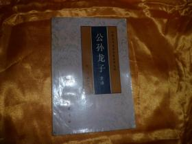 中国古代哲学名著全译丛书《公孙龙子》全译