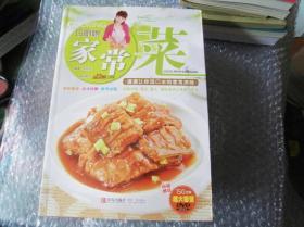 巧厨娘家常菜(赠150分钟大容量DVD光盘1张)
