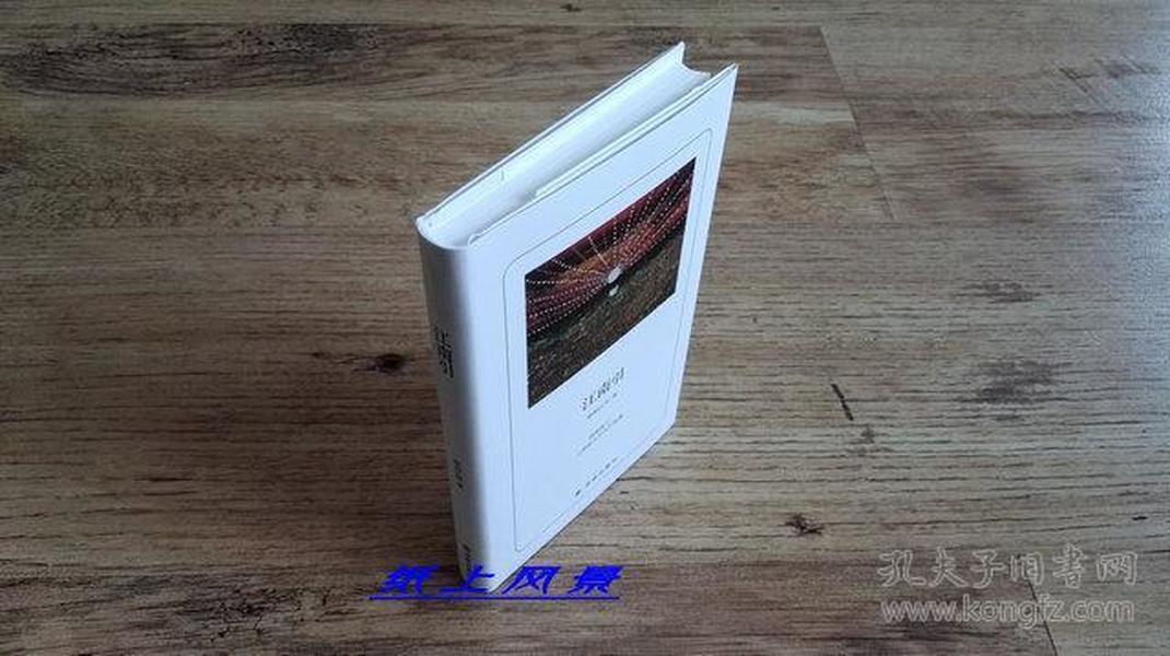 【诗人签名系列】 欧阳江河 亲笔签名本:《江南引》(自选诗集) 护封精装本