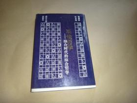 系统哲学:综合时代的综合哲学  精装印500册
