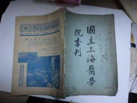 民国28年; 国立上海医学院季刊 第2卷第4期