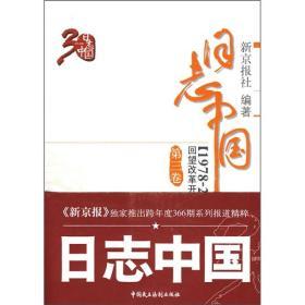 日志中国 第三卷
