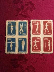 老纪特票:特4《广播体操》全新上品连号两方组(5-8)和(9-12)合售40元