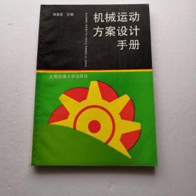 机械运动方案设计手册。