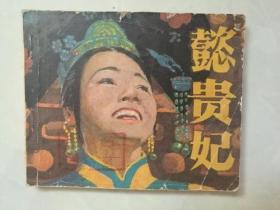 经典单册连环画《懿贵妃》79