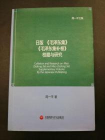 周一平 签赠本《日版《毛泽东集》《毛泽东集补卷》校勘与研究》,赠张蒙,中国国际文化出版社2013年6月出版,一版一印