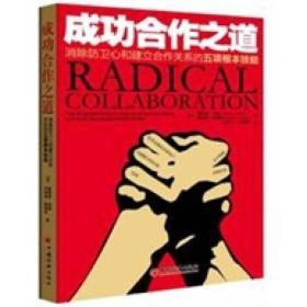 成功合作之道:消除防卫心和建立合作关系的五项根本技能=Radical Collaboration