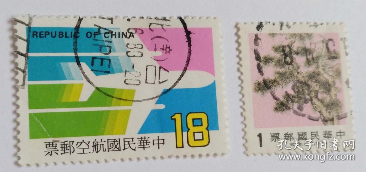 中华民国邮票(航空信销票2枚没有重复不是一套票)