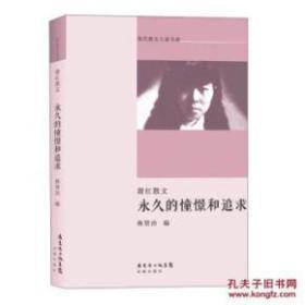 永久的憧憬和追求 萧红散文 现代散文八家书系