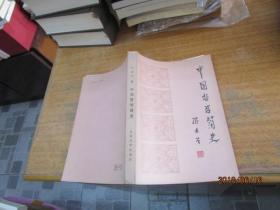中国哲学简史(一版一印)