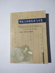 理论宝库的传承与开发——全国高校党校毛泽东思想研讨会(2002年8月)论文集