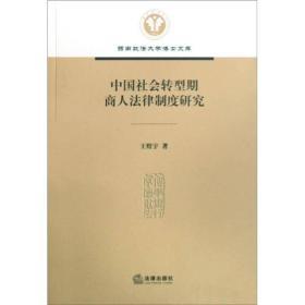 中国社会转型期商人法律制度研究
