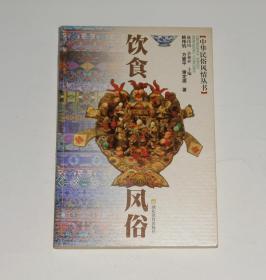 中华民俗风情丛书--饮食风俗  2001年