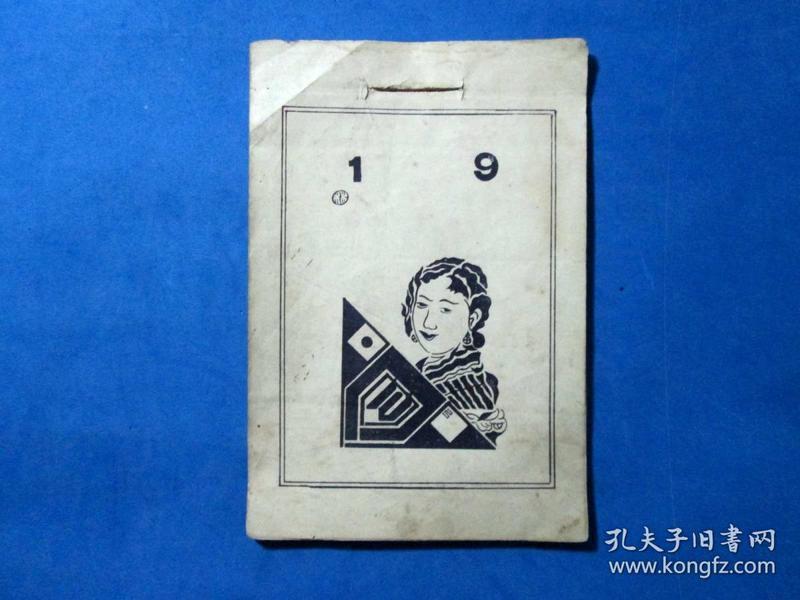 民国组字图集(稀少)(营口敬墨林广告社出版)