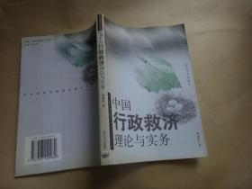 中国行政救济理论与实务