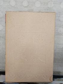 佛教藏书,僧 名尼 (上中下 带函套)绘画本