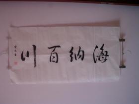 海纳百川  庆芳横幅书法作品3号  100厘米宽 50厘米高     货号9