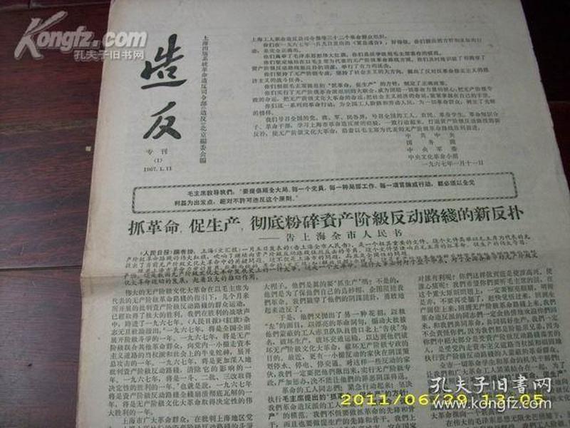 文革小报:造反专刊第一期(总理等接见赴广州专揪王任重造反团的谈话;陶铸论陶铸)
