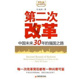 改革决策强国之路思想文库:第二次改革:中国未来30年的强国之路