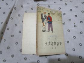 王贵与李香香