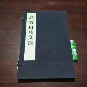 环秀山庄文选(线装书一函一册全)(苏州市拙政园管理处)
