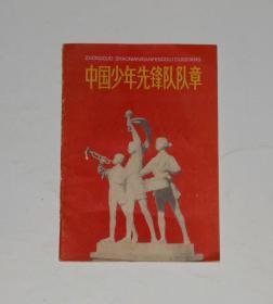 中国少年先锋队队章 1978年