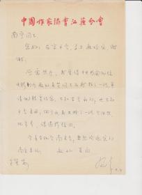 A0671南宁旧藏,江苏省作家协会专业作家(创作一级、正高)滕凤章信札一通一页