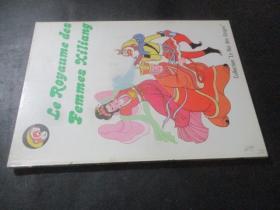 美猴王丛书 西梁女国 法文