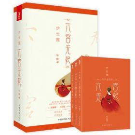 六宫无妃:全3册