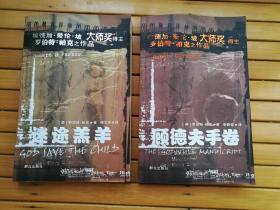 顾德夫手卷、迷途羔羊(埃德加·爱伦·坡 大师奖得主 罗伯特·帕克之作品)二册合售  正版 私藏