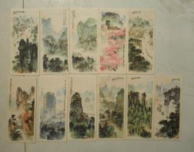桂林山水【画片12枚全少1枚有外套】15.3cm*7cm