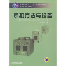 焊接方法与设备【高职教材】