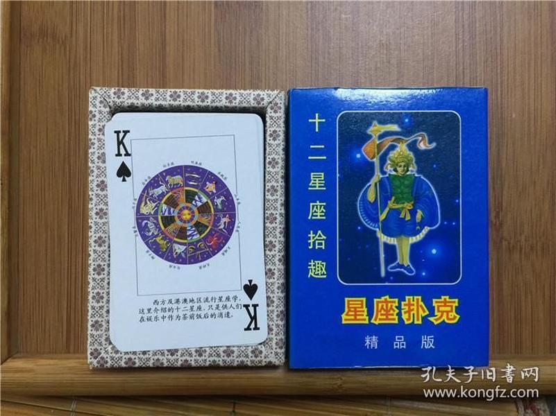 9.8八九十年代星座扑克精品版