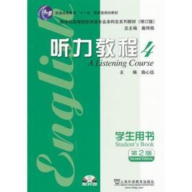 英语专业本科生教材修订版:听力教程(4)学生用书