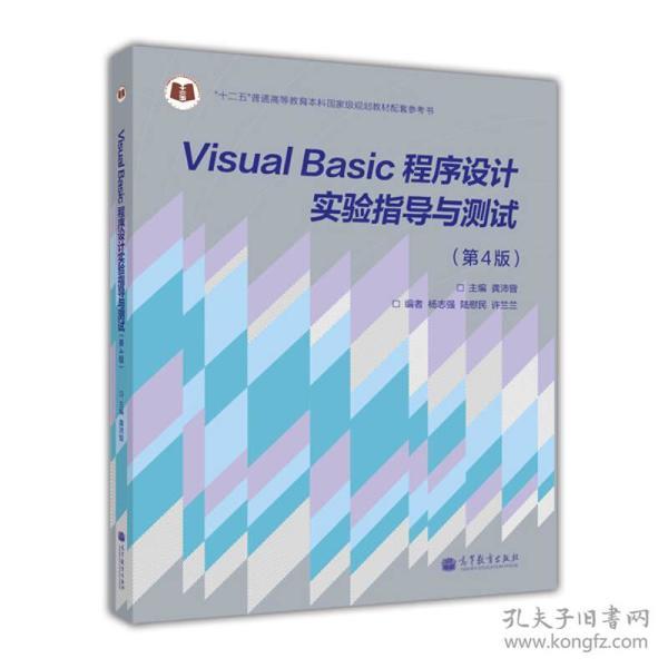 """""""十二五""""普通高等教育本科国家级规划教材:Visual Basic程序设计实验指导与测试(第4版)"""