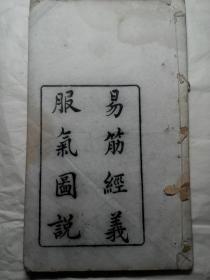 易筋经义服气图说(咸丰八年孟冬,京口文成堂藏板)