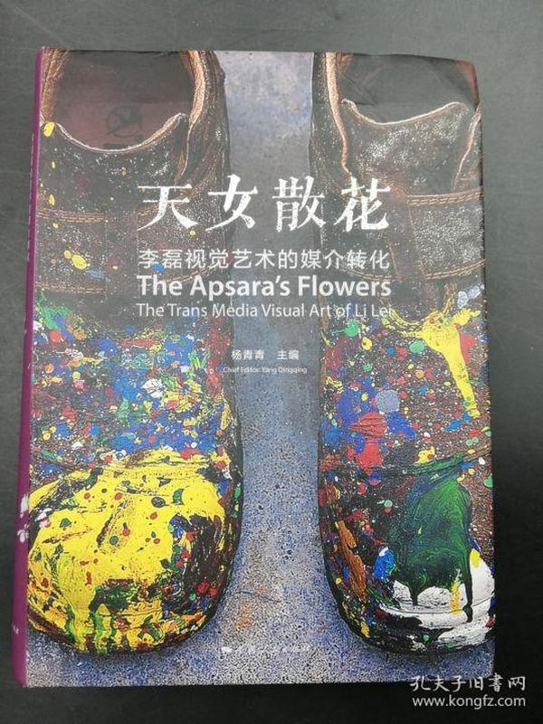 李磊 签赠本《天女散花》,赠娴坤,上海人民出版社2016年12月出版,一版一印