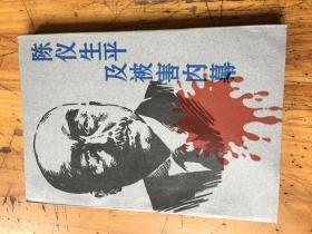 上海市文史研究馆馆员武重年藏书2522:《报海旧闻》项斯文签名