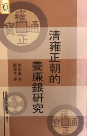清雍正朝的养廉银研究