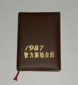 1987年智力测验台历 精装