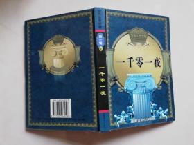 世界文学名著 第一辑3 一千零一夜(精)