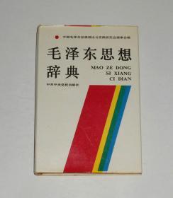 毛泽东思想辞典 精装 1990年