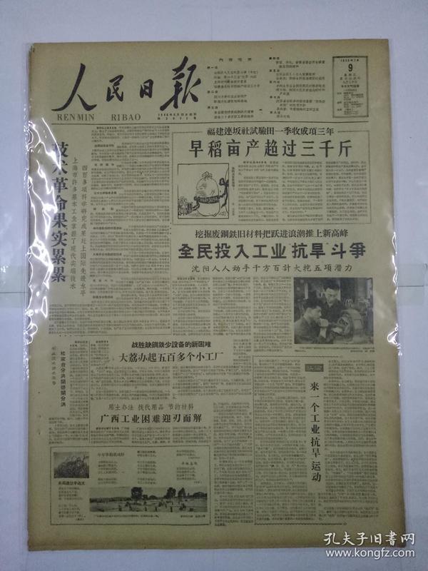 """多种措施贯彻""""两条腿走路""""的教育方针;街头文选-旧报纸 老报纸"""