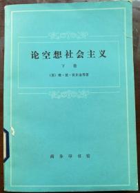 论空想社会主义 下卷【1982年1版1印】